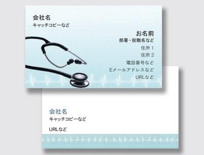 医師の名刺