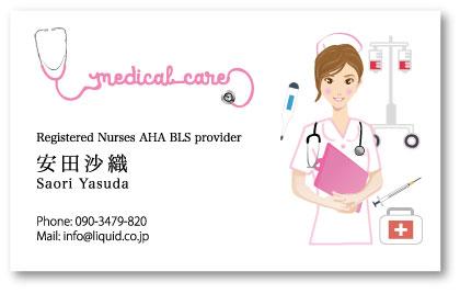 看護師名刺