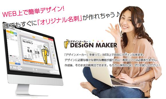 デザインメーカー