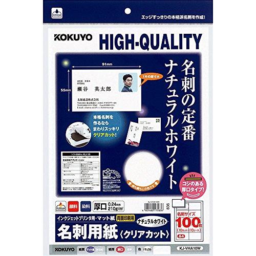 コクヨ インクジェット 名刺用紙クリアカット
