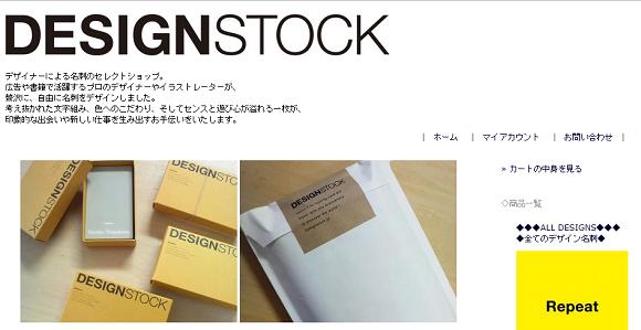 DESIGNSTOCK(デザインストック)
