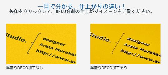 デザインDECO名刺