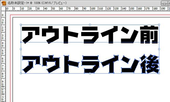 フォントのアウトライン化