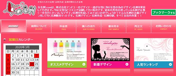 女名刺.com