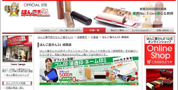 はんこ屋さん21成田店