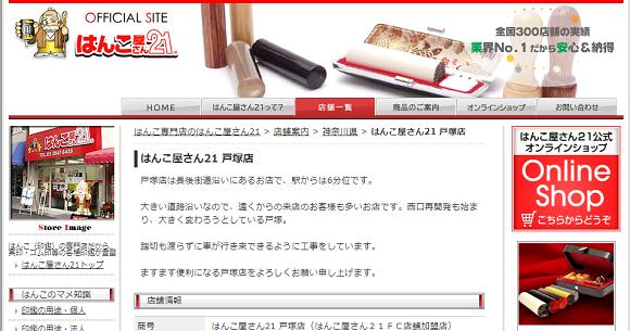 はんこ屋さん21戸塚店