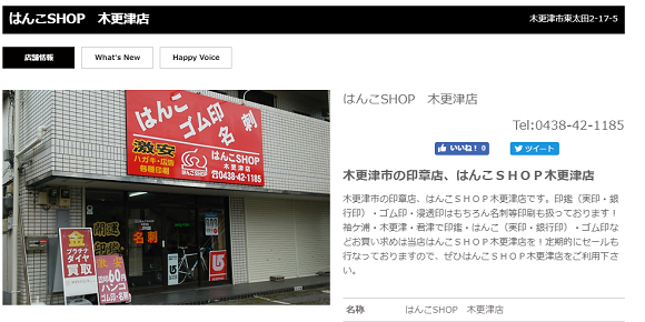 はんこSHOP木更津店