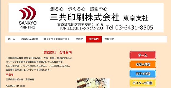 三共印刷東京支社