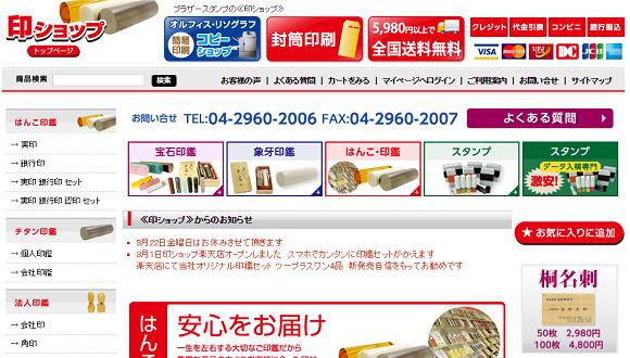 はんこと名刺のお店《印ショップ》