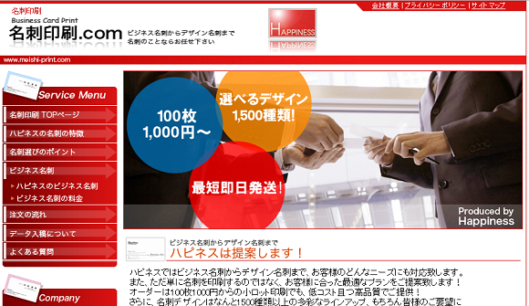名刺印刷.com