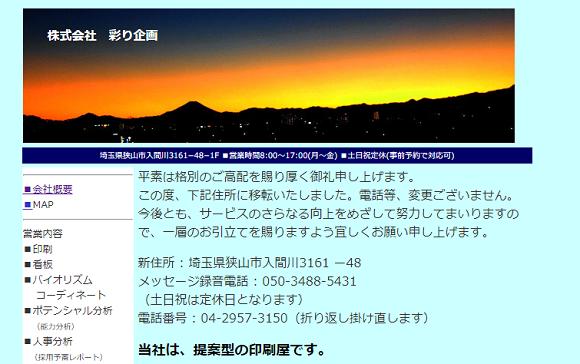株式会社彩り企画