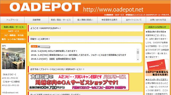 OADEPOT(オーエーデポ)