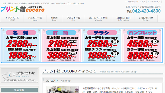 プリント館Cocoro