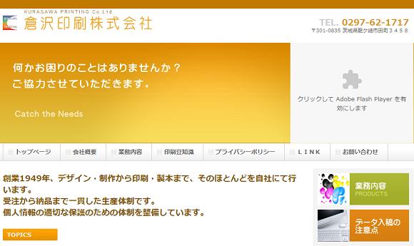倉沢印刷株式会社