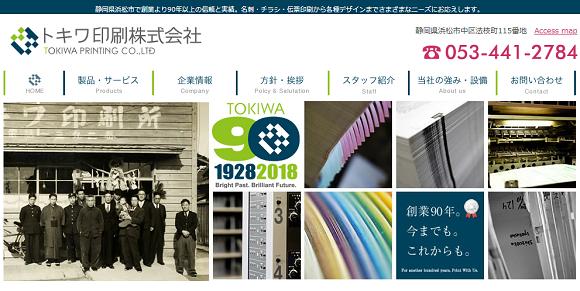 トキワ印刷会社