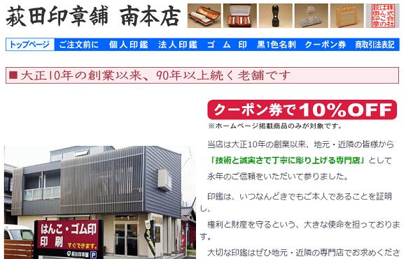 萩田印章舗-南本店
