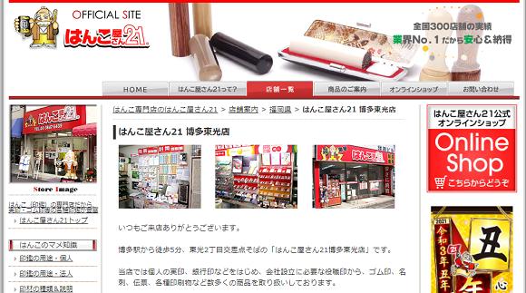 はんこ屋さん21 博多東光店