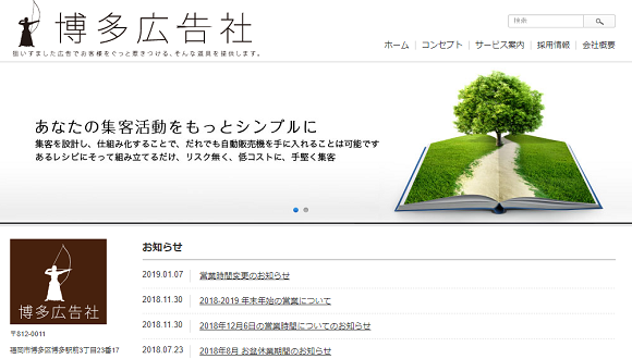 博多広告社