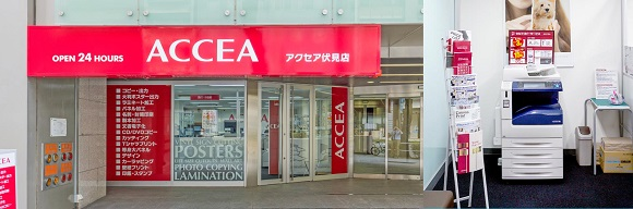 アクセアの店舗