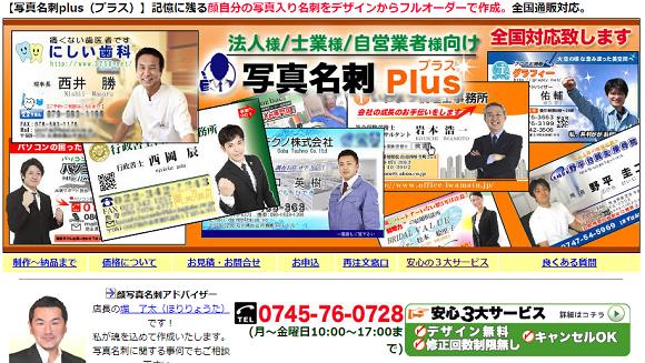写真名刺plus(プラス)