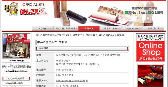 はんこ屋さん21大和店