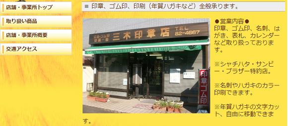 三木印章店