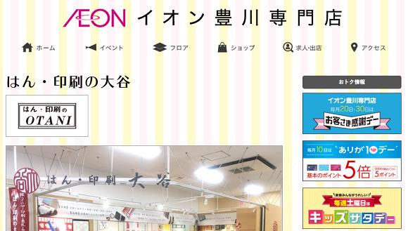 はん・印刷の大谷イオン豊川店