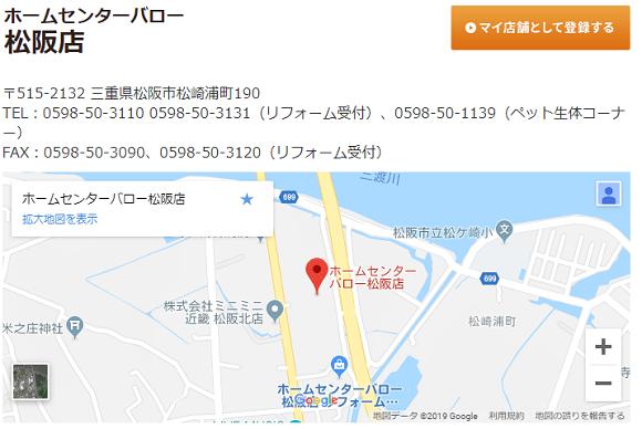 ホームセンターバロー松阪店