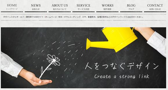 DesignStudioF(デザインスタジオ・エフ)