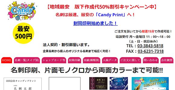 キャンディープリント(Candy Print)