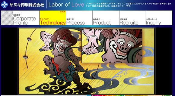 サヌキ印刷株式会社