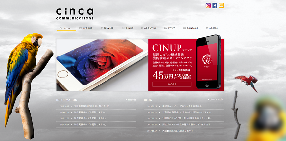 cinca(株式会社シンカ・コミュニケーションズ)