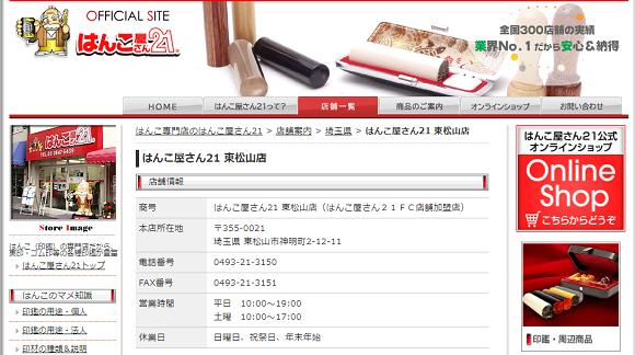 はんこ屋さん21東松山店