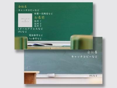 学習塾名刺