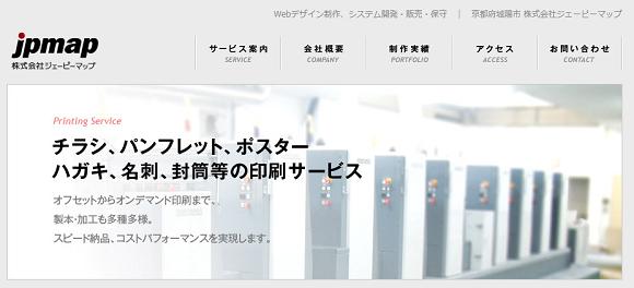 株式会社ジェーピーマップ