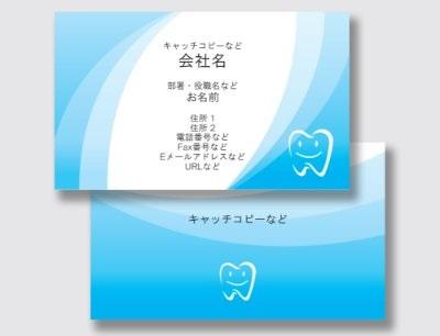 歯科衛生士の名刺