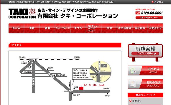 日本名刺センター