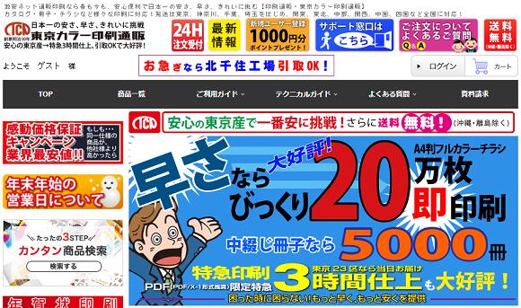東京カラー印刷通販