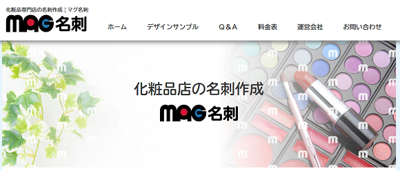mag名刺(マグ名刺)