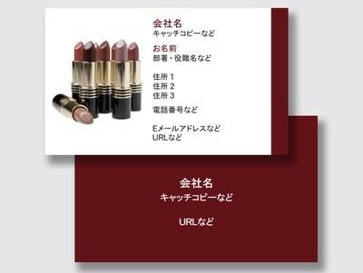化粧品名刺