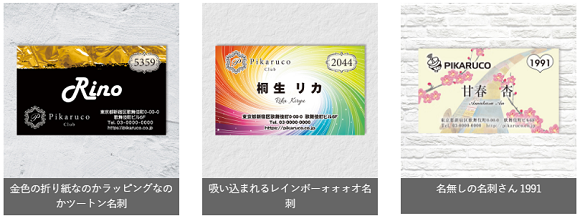 オシャレ系のデザインの名刺
