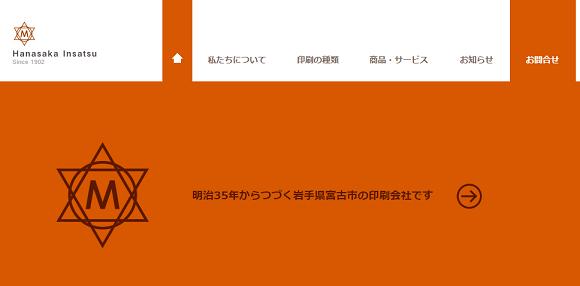 花坂印刷工業株式会社