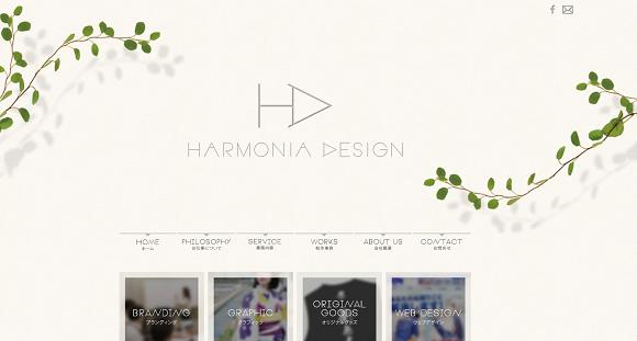HARMONIA DESIGN(ハルモニアデザイン)