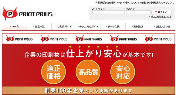 プリントプリウス(PRINT PRIUS)