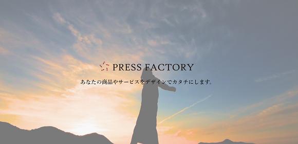 プレスファクトリー(PRESS FACTORY)