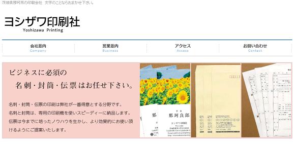 ヨシザワ印刷社