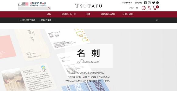 TSUTAFU(ツタウ)