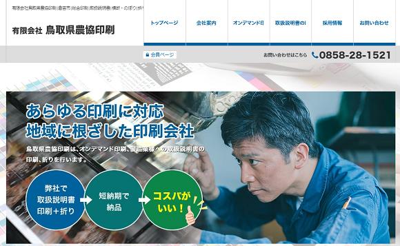 鳥取県農協印刷