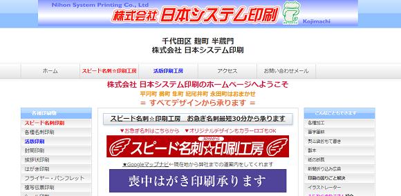 日本システム印刷