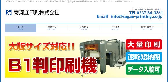 寒河江印刷株式会社